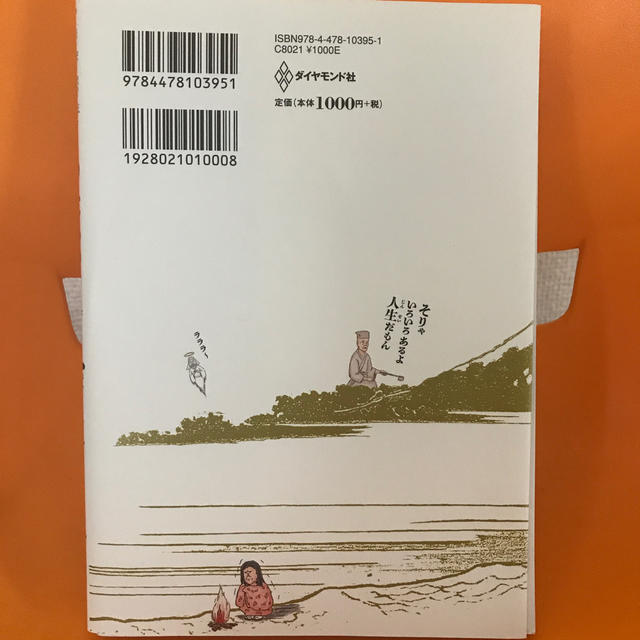 ダイヤモンド社(ダイヤモンドシャ)の東大教授がおしえるやばい日本史 エンタメ/ホビーの本(絵本/児童書)の商品写真