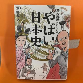 ダイヤモンドシャ(ダイヤモンド社)の東大教授がおしえるやばい日本史(絵本/児童書)