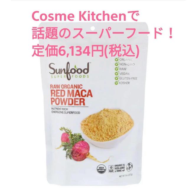Cosme Kitchen(コスメキッチン)のSunfood オーガニック レッドマカ パウダー  227g コスメ/美容のダイエット(ダイエット食品)の商品写真