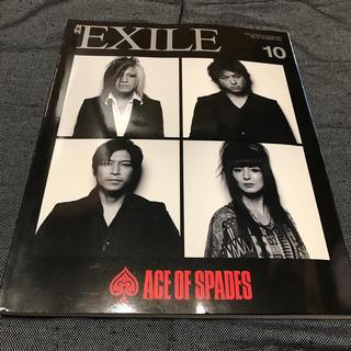 エグザイル トライブ(EXILE TRIBE)の月刊 EXILE 2012/10(音楽/芸能)