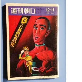 アサヒシンブンシュッパン(朝日新聞出版)の週刊朝日(1970年11-12月号)(ニュース/総合)