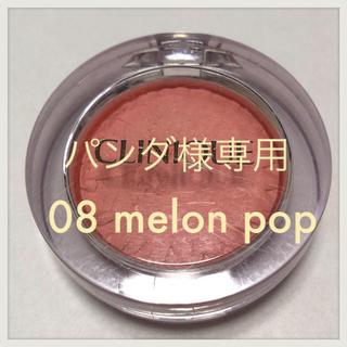 クリニーク(CLINIQUE)のCLINIQUE クリニーク チークポップ08 melon pop メロンポップ(チーク)
