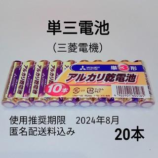 三菱電機 - 三菱 単3電池(単三電池) 20本