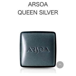 ARSOA - アルソア クイーンシルバー2個