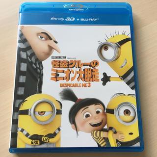 ユニバーサルエンターテインメント(UNIVERSAL ENTERTAINMENT)の怪盗グルーのミニオン大脱走 3D+ブルーレイセット Blu-ray(アニメ)