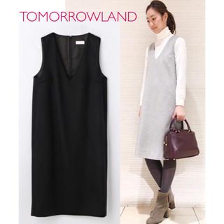 TOMORROWLAND - 新品トゥモローランドウールvネックジャンパースカート36ブラック