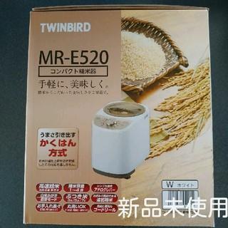 TWINBIRD - 精米機 精米器 ツインバード TWINBIRD 精米御膳 MR-E520W