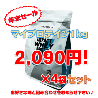 MYPROTEIN - マイプロテイン1kg×4袋セット【30種の味から選べます♪在庫12/11更新①】