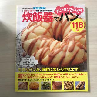 炊飯器でカンタンふっくらパン118品 保存決定版!