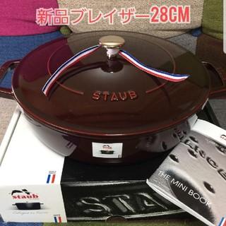 STAUB - ⭐新品⭐ ストウブ ブレイザー 28cm