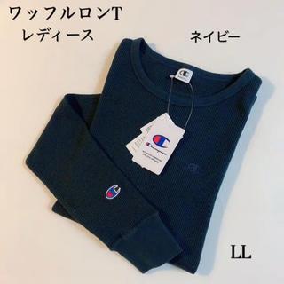 チャンピオン(Champion)の大人気!チャンピオン L L ワッフルロンT ネイビー 紺色 新品未使用(Tシャツ(長袖/七分))