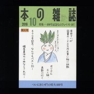 本の雑誌 2016年10月号 特集 400号記念なんでもベスト10(文芸)