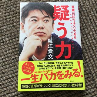 宝島社 - 疑う力 「常識」の99%はウソである