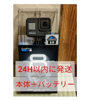 GoPro - GoPro HERO8 本体+バッテリー 新品未使用