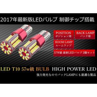 2個Set★T10 T16 LED57SMD 爆光 純白仕様ホワイト ポジション