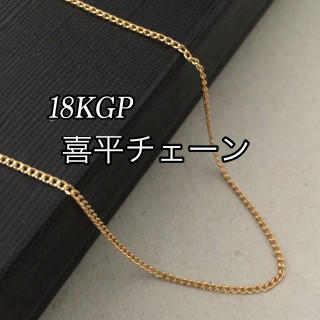 【高品質/18KGP】18金メッキ 45cm/喜平チェーンネックレス (ネックレス)