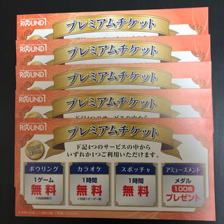 ラウンドワン プレミアムチケット5枚(ボウリング場)