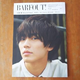 ジャニーズ(Johnny's)のBARFOUT!  永瀬廉(アート/エンタメ)