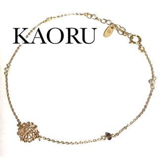 KAORU - カオル K10YG トライバル パール ラブラドライト ブレスレット