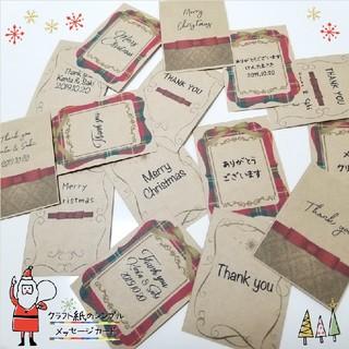 クラフト紙のシンプルメッセージカード クリスマス サンキューカード 結婚式