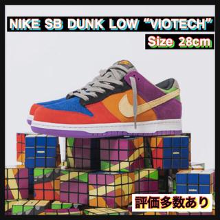 """ナイキ(NIKE)の【28cm】NIKE SB DUNK LOW """"VIOTECH""""(スニーカー)"""
