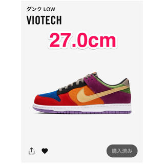 NIKE - NIKE DUNK LOW SP Viotech 27.0cm
