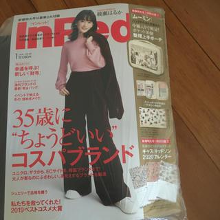 宝島社 - InRed 1月