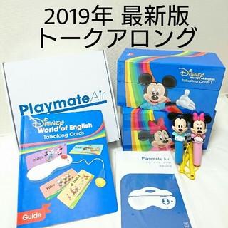 Disney - 新ディズニー英語システム★最新版トークアロング♪リニューアル版フルセット DWE