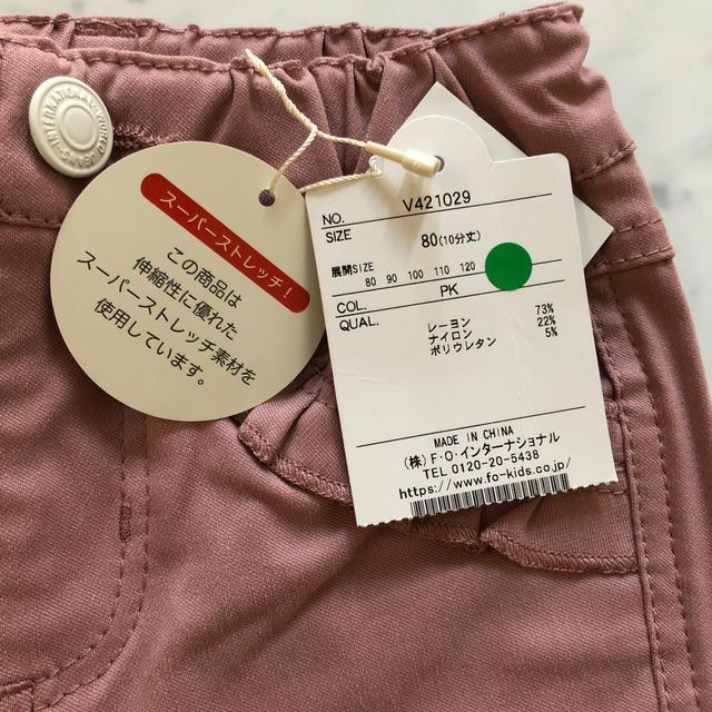 F.O.KIDS(エフオーキッズ)の新品タグ付☆アプレレクール パンツ キッズ/ベビー/マタニティのベビー服(~85cm)(パンツ)の商品写真
