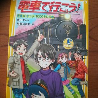 電車で行こう! 青春18きっぷ・1000キロの(絵本/児童書)