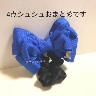 ランバンオンブルー(LANVIN en Bleu)の未使用 グログランリボンシュシュ LANVIN en Bleu(ヘアゴム/シュシュ)