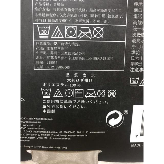 コストコ(コストコ)のシャーパ大判ひざ掛け インテリア/住まい/日用品の寝具(毛布)の商品写真