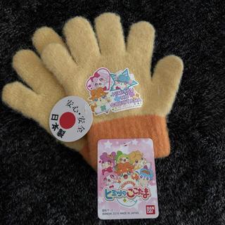 バンダイ(BANDAI)のここたま 手袋 最終値下げ(手袋)