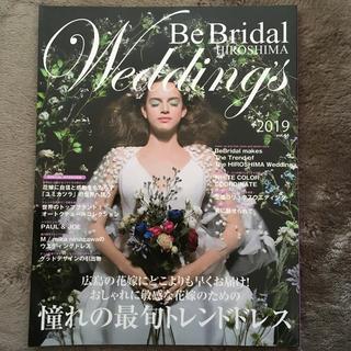 ブライダル 雑誌 2019(結婚/出産/子育て)