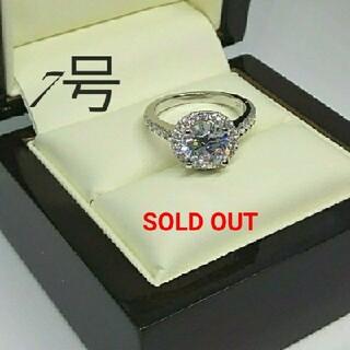 最高級合成ダイヤモンド/SONAダイヤモンド/ヘイローリング2ct/7号(リング(指輪))