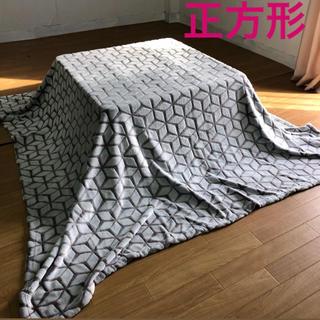 新品‼️なめらかタッチ^_^フランネルこたつ中掛毛布 190×190㎝