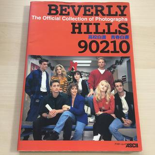 アスキーメディアワークス(アスキー・メディアワークス)のBeverly Hills 90210 高校白書青春白書 The officia(アート/エンタメ)