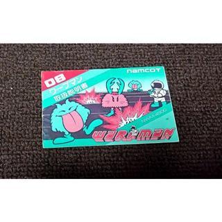 ファミリーコンピュータ - 【激レア・最安値!!】FC ファミコン『ワープマン』の説明書