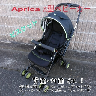 Aprica - アップリカ☆A型ベビーカー☆ビスケットBiscuit☆WB510☆USED品