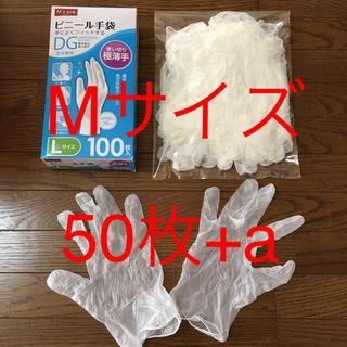 新品(M)■M's one■ビニール手袋 50枚+a