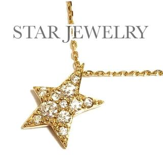 STAR JEWELRY - スタージュエリー K18YG ダイヤ 0.15ct 星のパヴェ ネックレス