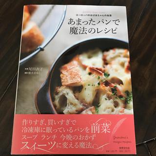 あまったパンで魔法のレシピ