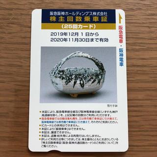 25回分 阪急電鉄 株主優待乗車券 株主優待券(鉄道乗車券)