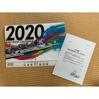 ボートレース!2020年カレンダー!当選品!