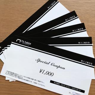 ワイズテーブルコーポレーション 株主優待券5000円分(レストラン/食事券)