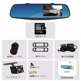 ドライブレコーダー バックミラー型 リアカメラ 前後カメラ ミラーモニター HD