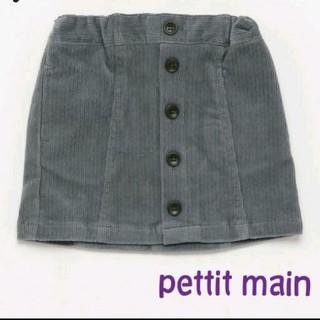 プティマイン(petit main)の新品★プティマイン コーデュロイ フロントボタン スカート 100(スカート)
