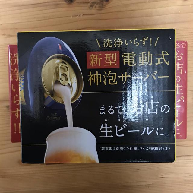 サントリー(サントリー)の神泡サーバー インテリア/住まい/日用品のキッチン/食器(アルコールグッズ)の商品写真