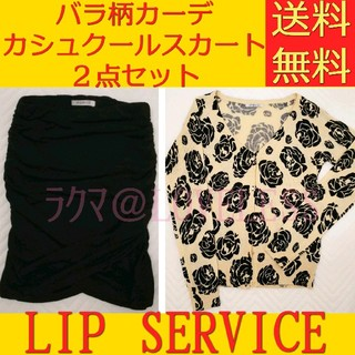 リップサービス(LIP SERVICE)のリップサービス 花柄 カーディガン ミニスカート セット まとめ売り レディース(セット/コーデ)