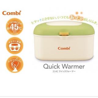 コンビ(combi)のcombi お尻拭き温め器 クイックウォーマー(その他)